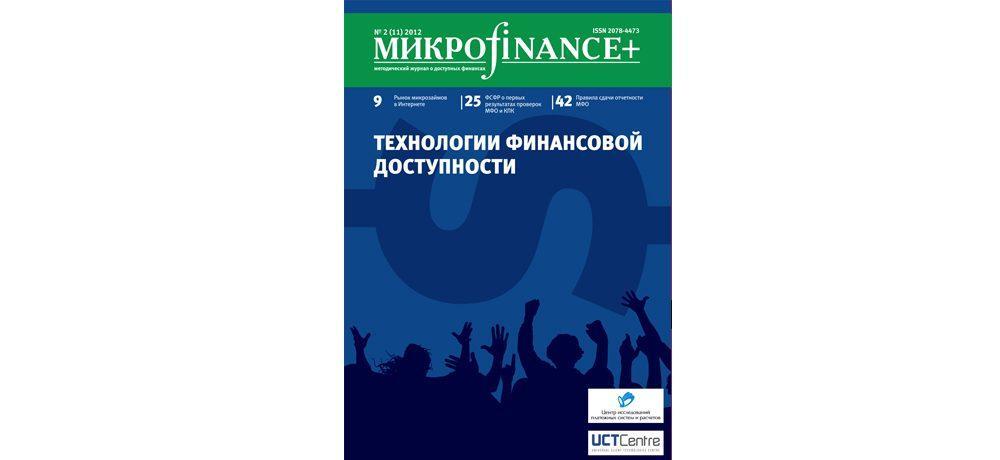 «Микроfinance+» №2-(11)-2012