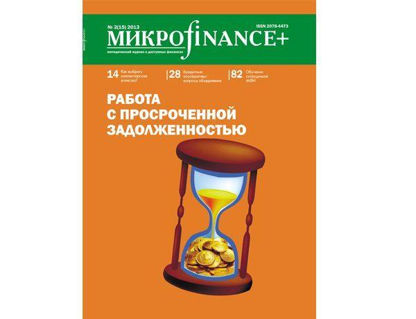 «Микроfinance+» №2 (15) 2013