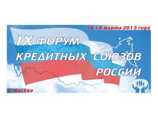 IX Форум кредитных союзов России
