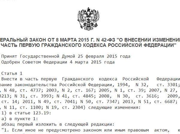 В ГК РФ внесены важные изменения, касающиеся отношений должника и кредитора
