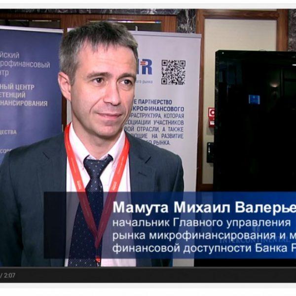 Видеообращение Михаила Мамуты к участникам конференции «Рынок и регулятор: практические аспекты взаимодействия»