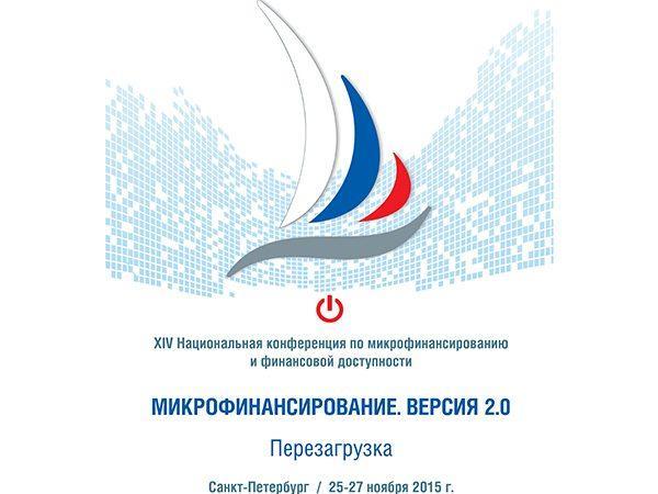 Продолжается регистрация участия в XIV Национальной конференции по микрофинансированию и финансовой доступности «Микрофинансирование. Версия 2.0. Перезагрузка», которая состоится 25-27 ноября 2015 г. в Санкт-Петербурге