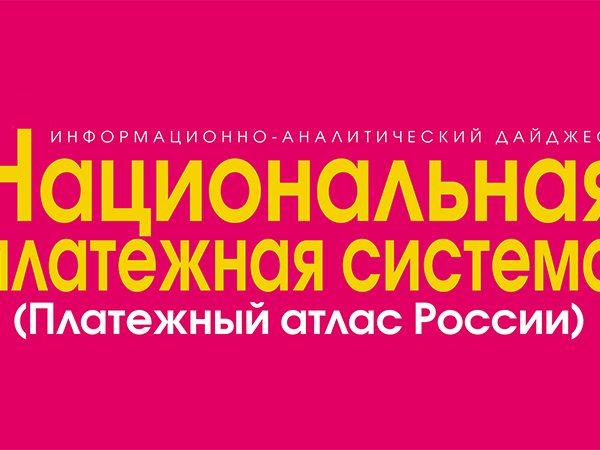 Серия аналитических сборников под общим названием «Национальная платежная система (Платежный атлас России)»