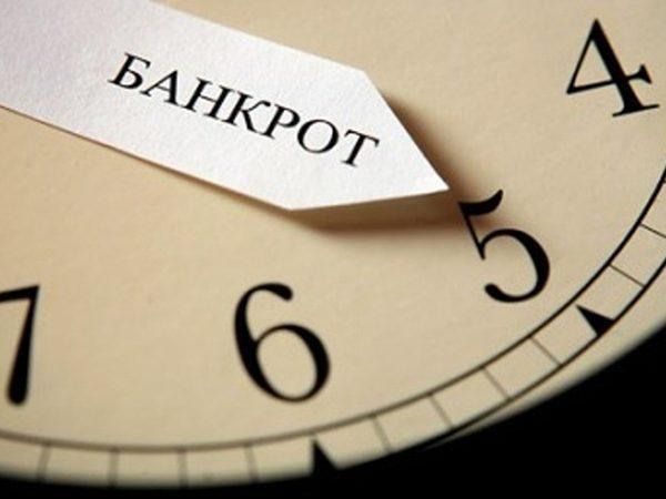 Во сколько обойдется личное банкротство
