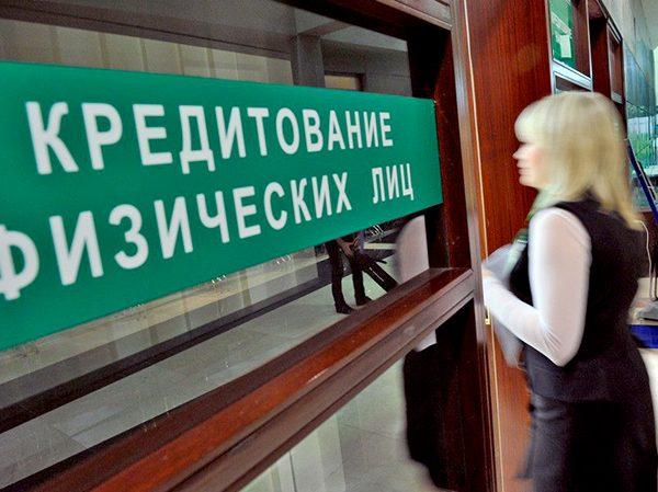 ОНФ обеспокоен ростом просроченной задолженности россиян перед банками, достигшей с начала года 30%