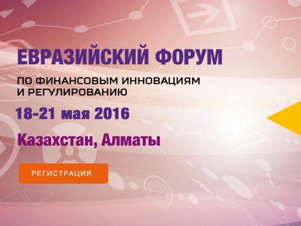 Евразийский Форум по финансовым инновациям и регулированию