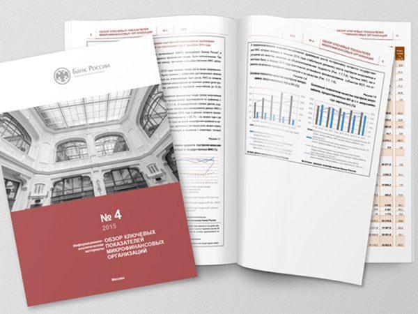 ЦБ РФ: граждане стали чаще обращаться за микрозаймами и реже инвестировать в МФО