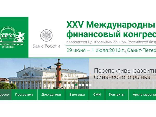 Перспективы развития финансового рынка обсудят на Международном финансовом конгрессе летом 2016 года в Санкт-Петербурге