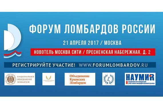 4 дня до Форума Ломбардов России. 5 причин не пропустить Форум и успеть зарегистрироваться!