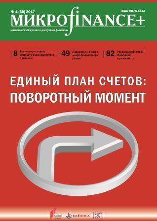 Вышел первый в 2017 году номер журнала «Микроfinance+» на тему «Единый план счетов: новый поворот»