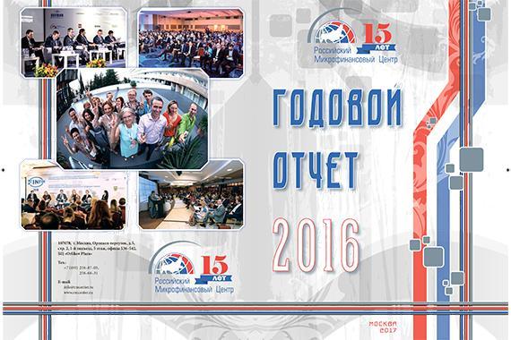 Доступен публичный годовой отчет Российского Микрофинансового Центра за 2016 год