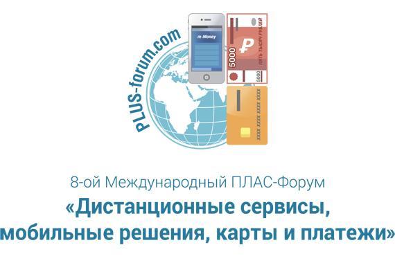 7-8 июня в Москве состоится ПЛАС-Форум «Дистанционные сервисы, мобильные решения, карты и платежи 2017»