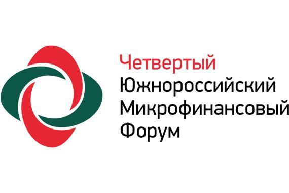 Что ждать рынку МФО от государства, от себя, от потребителей, узнайте на IV Южнороссийском Микрофинансовом Форуме 7-8 июня 2017 в Ростове-на-Дону