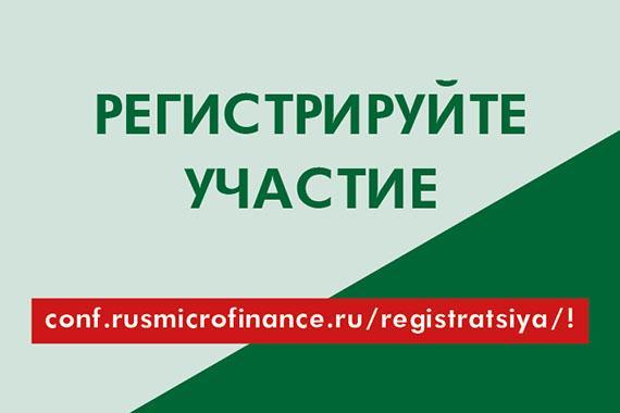 Осталось 2 рабочих дня до завершения регистрации на конференцию НАУМИР «Актуальные вопросы микрофинансирования» в рамках МФК в Санкт-Петербурге