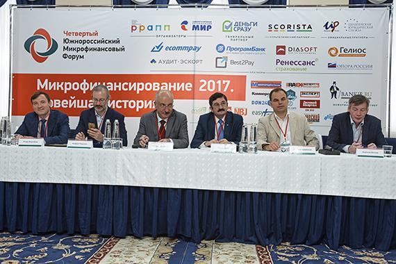 Микрофинансисты России на IV Южнороссийском Микрофинансовом Форуме в Ростове-на-Дону обсудили состояние и перспективы развития рынка
