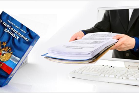 Уникальный комплект документов по ФЗ-152 «О персональных данных» уже в продаже!