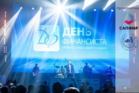 Праздничный вечер и финал Всероссийского конкурса «Финансистка года» состоятся 14 сентября в Москве