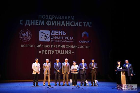 Объявлены лауреаты Всероссийской премии финансистов «Репутация»