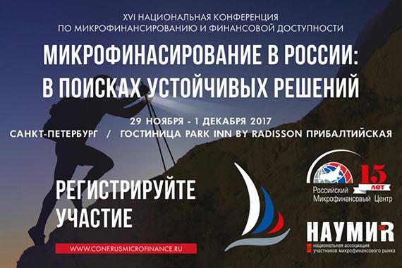 20 дней до окончания льготной регистрации на XVI Национальную конференцию по микрофинансированию и финансовой доступности в Санкт-Петербурге
