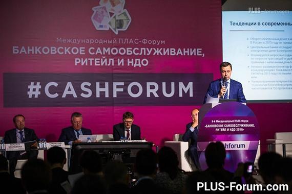 9-й Международный ПЛАС-Форум «Банковское самообслуживание, ритейл и НДО»