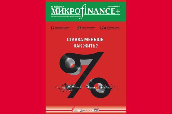 Вышел третий в 2017 году номер журнала «Микроfinance+»