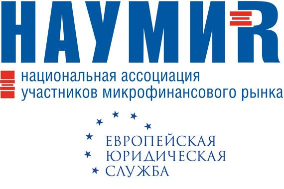 Компания «Европейская Юридическая Служба» стала официальным партнером Национальной ассоциации участников микрофинансового рынка (НАУМИР)