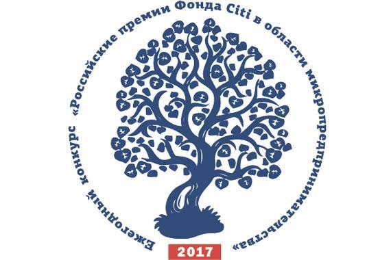 Ежегодный конкурс «Российские премии Фонда Citi в области микропредпринимательства» стартует в середине декабря