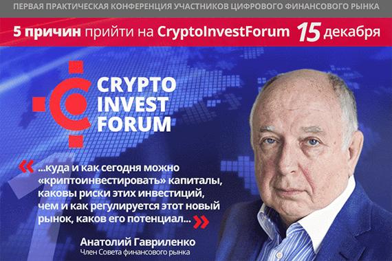 Первая практическая конференция участников цифрового финансового рынка состоится 15 декабря в Москве при поддержке НАУМИР