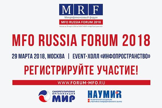 Менее 25 дней до MFO RUSSIA FORUM! Смотрите видеообращения организаторов форума и экспертов рынка, регистрируйте участие!