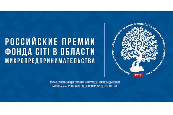 Торжественная церемония награждения победителей Тринадцатого ежегодного конкурса «Российские премии Фонда Citi в области микропредпринимательства» за 2017 год. 6 апреля 2018, Москва