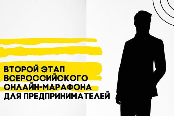 Стартует Второй этап всероссийского проекта для молодых предпринимателей от Банка России