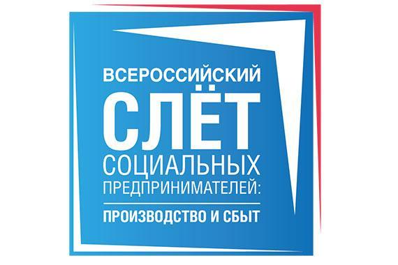 На Слете в Красногорске пройдет первая Всероссийская выставка социальных предпринимателей