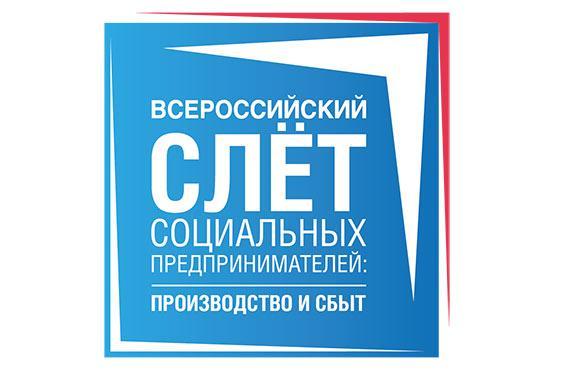 В Красногорске состоится первый «Всероссийский слет социальных предпринимателей: производство и сбыт»