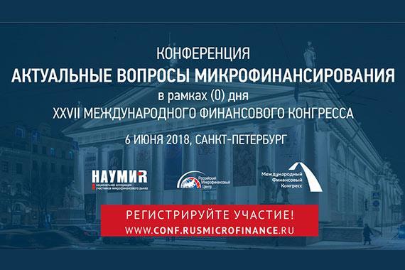 Конференция «Актуальные вопросы микрофинансирования» в рамках (0) дня XXVII Международного финансового конгресса. 6 июня 2018, Санкт-Петербург