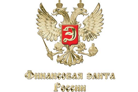 Открыта регистрация участников XIV премии «Финансовая элита России 2018»
