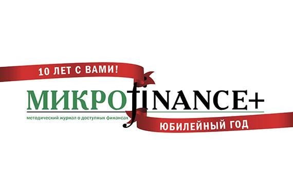 Поступили в продажу номера 1 и 2 (2018) журнала «Микроfinance+» — главного печатного издания на микрофинансовом рынке