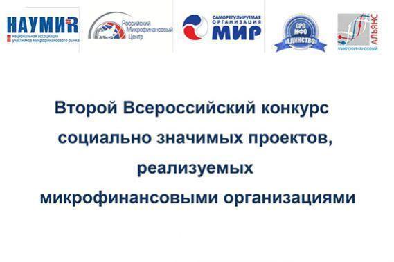 Завершается прием заявок на участие во Втором Всероссийском конкурсе социально значимых проектов, реализуемых микрофинансовыми организациями