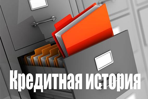 Премьер-министр РФ Дмитрий Медведев подписал распоряжение о внесении в Госдуму законопроекта, направленного на повышение достоверности данных в кредитных историях физических и юридических лиц
