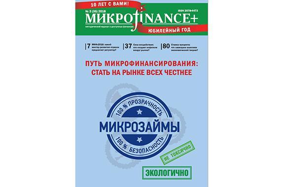 Микроfinance+ №2 (35) 2018