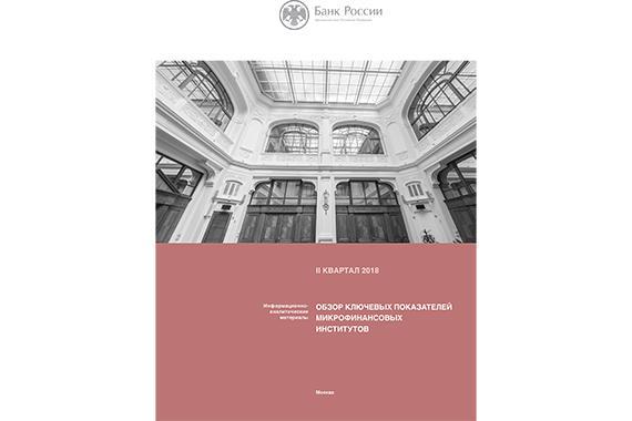 Обзор ключевых показателей микрофинансовых институтов за II квартал 2018 года