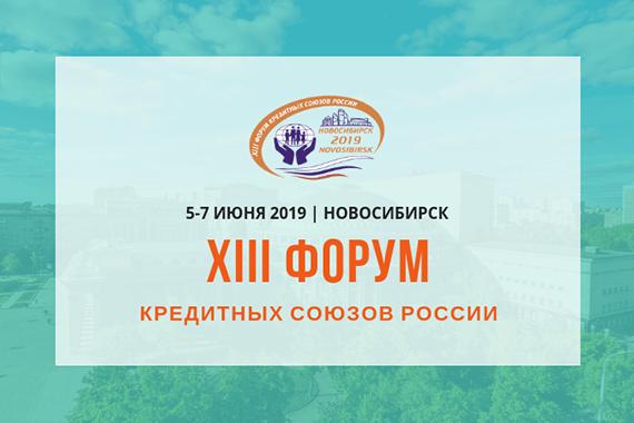 Продолжается прием заявок на XIII Форум кредитных союзов России: «Кредитная кооперация: реальные возможности и досягаемые перспективы»