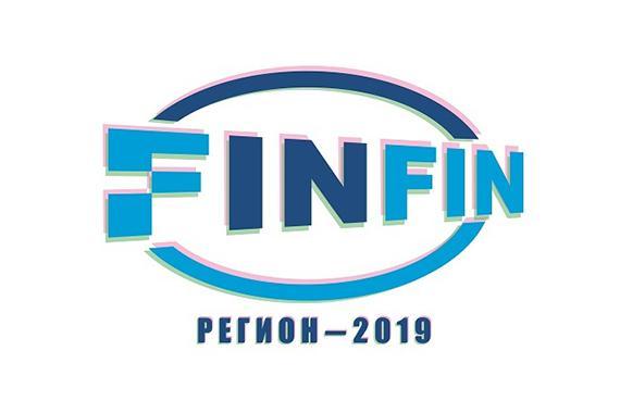 Открыта регистрация на региональные конференции ФИНФИН Регион-2019