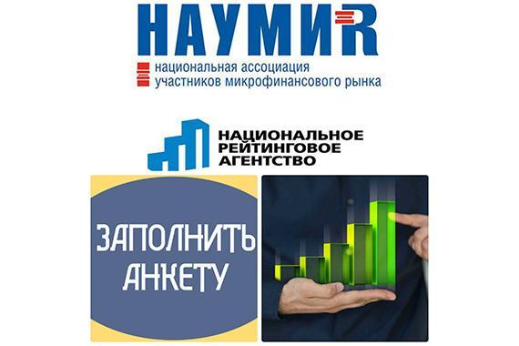 НАУМИР и НРА приглашают принять участие в очередном этапе проекта «Рэнкинг компаний микрофинансового сектора» по итогам деятельности в IV квартале 2018