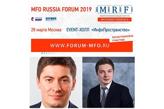 О развитии рынка краудлендинга в России и мировых трендах - на MFO RUSSIA FORUM 28 марта 2019