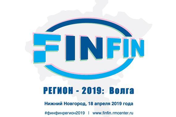 Опубликована программа Пятой Региональной конференции по финансовой грамотности и финансовой доступности «ФИНФИН Регион-2019: Волга»