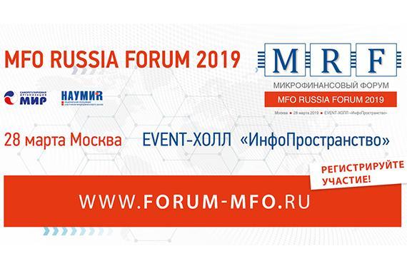 Почему Счетная палата недовольна работой НкМФО? Узнайте на MFO RUSSIA FORUM 28 марта 2019