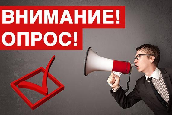 Примите участие в интернет-опросе Аналитического центра «Форум» и Банка России об использовании Основных направлений развития финансового рынка РФ