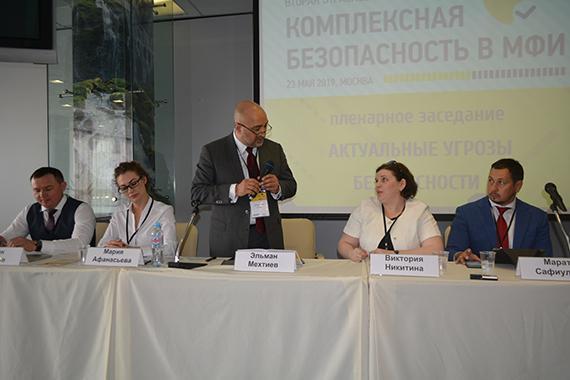 Участники конференции «Комплексная безопасность в МФИ» обсудили вопросы противодействия недобросовестным практикам, защиты от кибератак и борьбы с мошенничеством