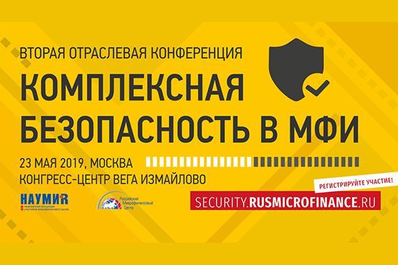 До старта конференции «Комплексная безопасность в МФИ» всего 2 дня! Финальная возможность зарегистрироваться!