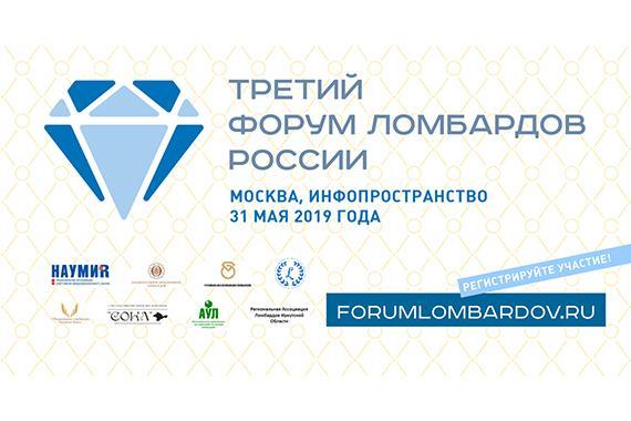 Все о ломбардных инновациях и ключевых тенденциях развития отрасли - на Третьем Форуме ломбардов России 31 мая в Москве